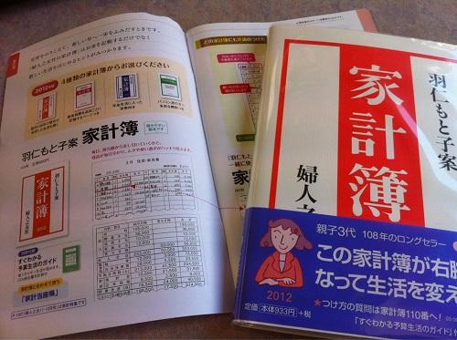 【沖縄の生活費】4人家族で1月にかかったお金のまとめ。