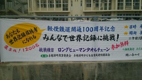 あなたも沖縄で世界記録に挑戦しませんか?