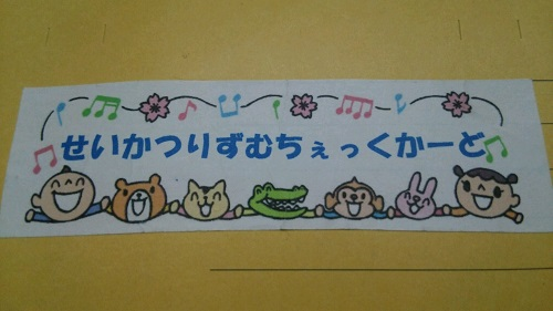 沖縄の幼稚園ではこんな事していますよ。