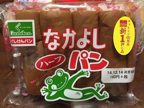 沖縄の「昔ながらのパン」が美味しんですよ!