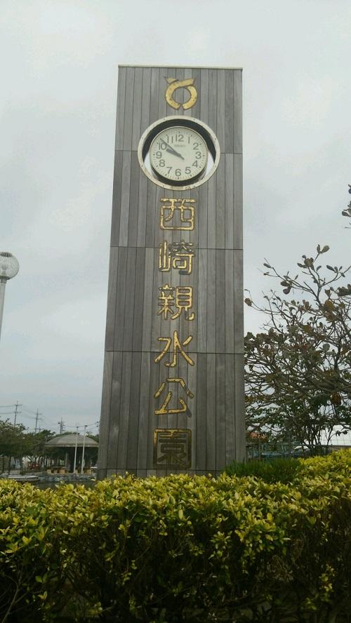 糸満市の西崎親水公園に子連れで行ってきました!
