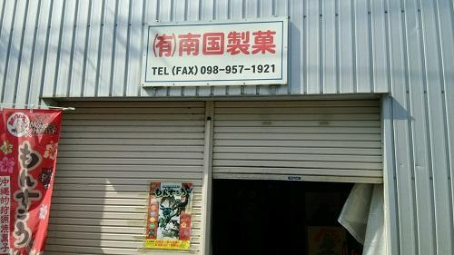 沖縄の嘉手納町で「ちんすこう」が破格の値段で買えるんです!