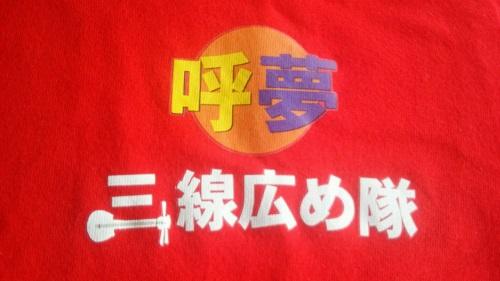 沖縄の「呼夢三線広め隊」って知っていますか?