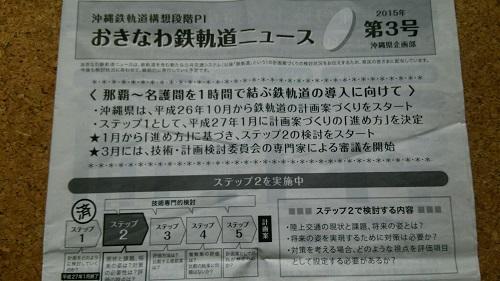 沖縄県に将来、新しい交通手段が出来るかも?