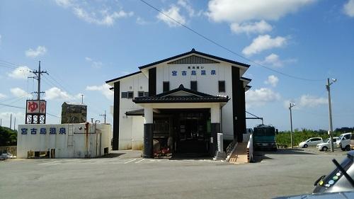 【家族旅行】宮古島で海遊びのあとは、宮古島の温泉に行きましたよ!