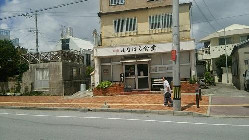 与那原町の「よなばる食堂」に沖縄移住して初めて行ってきました!