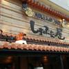 恩納村のビーチで遊んだ後は、「沖縄とんかつ食堂 しまぶた屋」で満腹に!