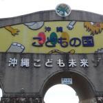 涼しくなってきた沖縄でオススメなのが子連れで楽しい「沖縄こどもの国」です。