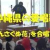 さすが沖縄の子供達!習っていない「てぃんさぐぬ花」を大合唱出来た。