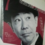 沖縄県立博物館・美術館で行なわれている「木梨憲武展」に行って来ました