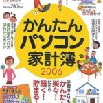 【沖縄移住生活】4人家族 3月の生活費はこんな感じです。