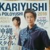 4月は入学式の季節。さすが沖縄!入学式で「かりゆしウエア」を発見しました!
