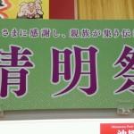 沖縄県で4月といえば大切な行事の1つ清明祭(シーミー)がある月です。
