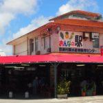 沖縄旅行で道の駅に寄るなら、オススメなのが「おんなの駅」です!