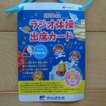 【沖縄移住の日常】子供がラジオ体操から帰って来ると、アンダギーを持っていた!