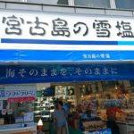 宮古島の雪塩バームは、絶品の美味さですよ!