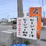 【沖縄の豆知識】ヒージャー汁を初体験!ヒージャーってなに?