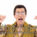 沖縄でも大人気のピコ太郎のPPAP!全世界で人気になったワケは?