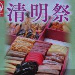 シーミー(清明祭)は沖縄県民にとって1年に1回の大切な行事なんです。