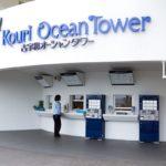 沖縄本島北部の古宇利島のオーシャンタワーに登ってみました!