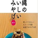 沖縄旅行のお土産に困ったらporteの別冊「沖縄のおいしい手みやげ」で探してみては?