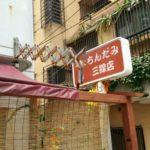 沖縄の魅力・・三線を沖縄の「ちんだみ三線店」で買いました!