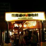 沖縄の国際通りに新しく出来た「国際通り屋台村」に行ってきました。