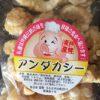 沖縄県の昔ながらのお菓子(おやつ)ってやっぱり本土と違うのかな?