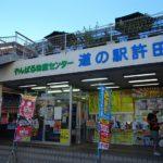 「道の駅許田」が、全国道の駅ランキングで常に上位に入っている3つの理由は?