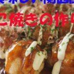 美味しいたこ焼きの作り方(動画)を関西人が教えています。