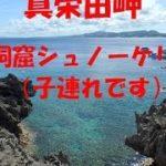 真栄田岬の「青の洞窟」でシュノーケル(動画)。青の洞窟は本当に青いのか?