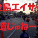 全島エイサーの「道じゅねー」に行ってきました!(動画)