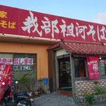 元祖ソーキそばの「我部祖河食堂」は、昭和の香りが漂う老舗そば店。