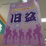沖縄県では、来週からお盆(旧盆)が始まります。本土とは違うの?