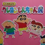 イオンモール沖縄ライカムの「クレヨンしんちゃん展」に行ってきたゾ!