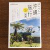 今までに無い沖縄ガイドブック「あたらしい沖縄旅行」は、移住を考えている方にもオススメ。