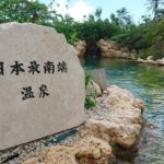 日本最南端の温泉「シギラ黄金温泉」は緑と花々に囲まれた、琥珀色の天然温泉でした