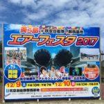「美ら島エアーフェスタ2017(那覇航空祭)」の日程が決定しました!
