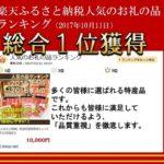 【ふるさと納税】楽天で総合ランキング1位の「参協味蕾豚満喫セット」が届きました!