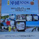 「第2回沖縄100K ウルトラマラソン」が今週の日曜日に開催されます。