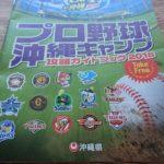 プロ野球沖縄キャンプには、このガイドブック1冊があれば大丈夫!