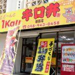 「キロ弁当」沖縄県の弁当屋さんは、インパクトが強すぎる件を検証。