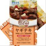 沖縄県内初!ヤギの缶詰「ヤギテキ」を珍土産としていかが?