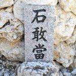 【沖縄県の豆知識】道端にある「石敢當」って何の意味があるの?
