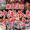 ビギン(BEGIN)効果!? 「2018沖縄全島エイサーまつり」が過去最高の観客動員数。