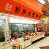 沖縄のお菓子が勢ぞろいしている「松原屋製菓」の品揃えが凄すぎ!
