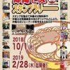 「第8回めざせ沖縄そばジョーグーの道」が今年も開催しています!