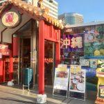 【沖縄土産】観光客が選ぶ人気のお土産をジャンル別にご紹介!