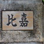 沖縄県の名字ランキングと由来、この名字が読めたらアナタも沖縄ツー。