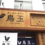 沖縄で新感覚なお食事処「鳥と卵の専門店 鳥玉 泉崎店」に行ってみました